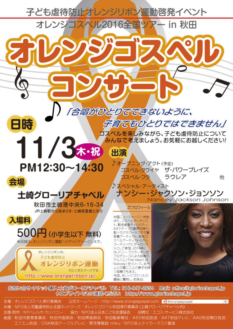 orange-gospel-2016