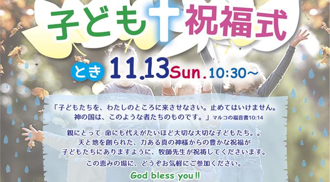 2016/11/13子ども祝福式のご案内(終了)
