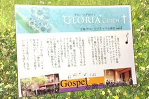 gloria guide