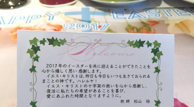 2017年イースターご報告