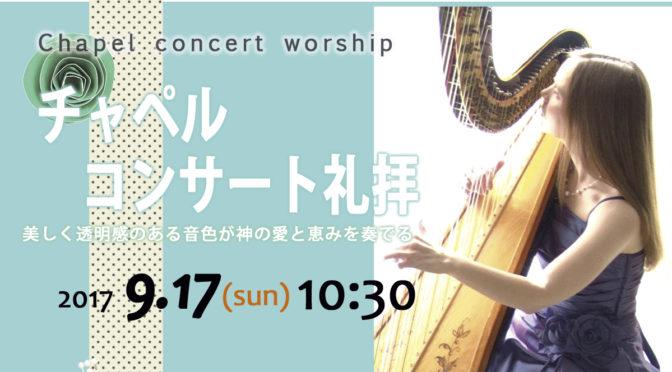 チャペルコンサート礼拝のお知らせ(終了)