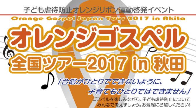 2017 オレンジゴスペル