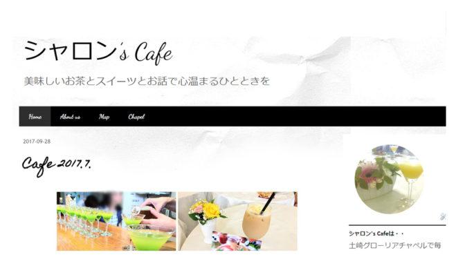 シャロン's Cafe blogできました