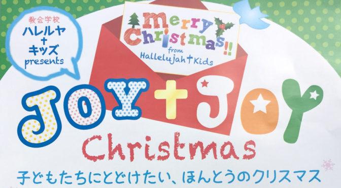 ハレルヤ・キッズ/JOY・JOYクリスマスのお知らせ