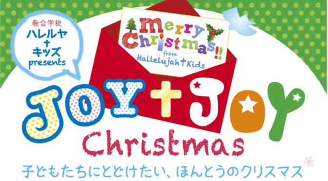 ハレルヤ・キッズ/JOY・JOYクリスマスのお知らせ(終了)