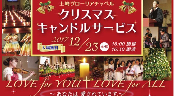 2017クリスマスキャンドルサービスのお知らせ(終了)