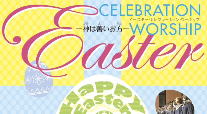 2018 Easter Celebration Worship