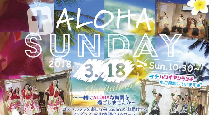 ALOHA SUNDAYのお知らせ