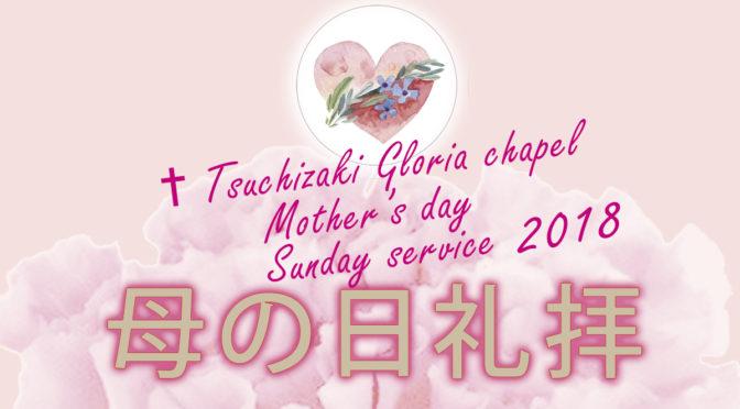 2018母の日礼拝のお知らせ(終了)