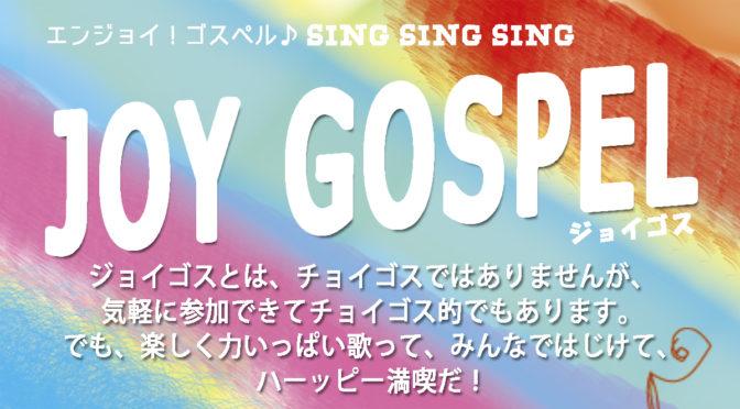 Joy Gospelのお知らせ