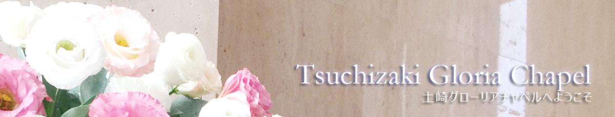 Tsuchizaki Gloria Chapel