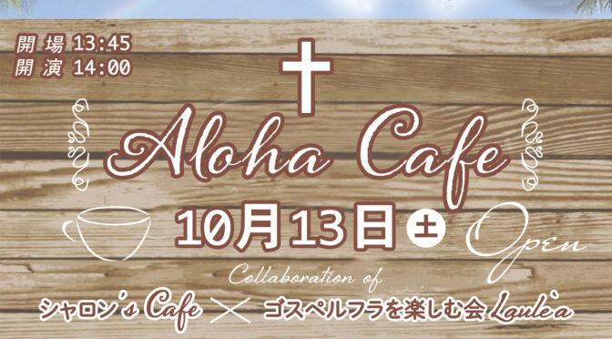 ALOHA CAFEのお知らせ