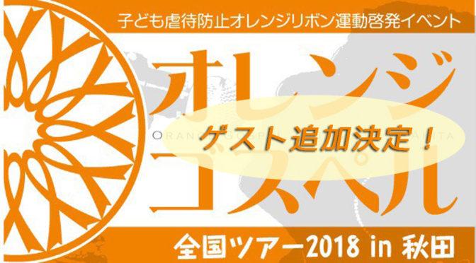 オレンジゴスペル2018イン秋田ゲスト追加決定!(終了)