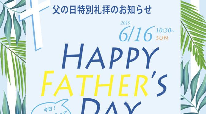2019/6/16父の日特別礼拝のお知らせ(終了)