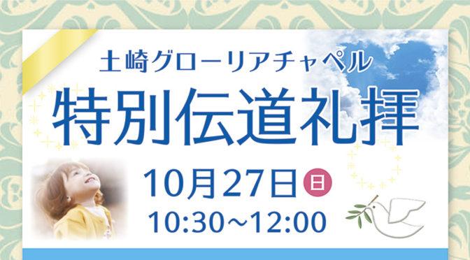 2019/10月特別伝道礼拝のお知らせ