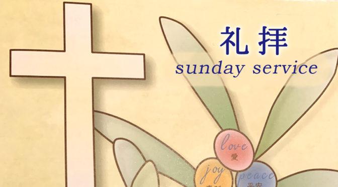 5/31主日礼拝インターネットライブ配信