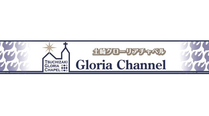 2020/9/27主日礼拝メッセージ動画